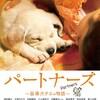 DVD / パートナーズ~盲導犬チエの物語~
