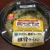 コンビニで温めるだけの麺類シリーズ第5弾〜炊き出し濃厚スープの豚骨ラーメン〜