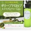 Web限定!オリーブの恵みが詰まった自然派オリーブ化粧水【オリーブドロップ】