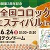 第6回 全国コロッケフェスティバルin高岡へ行ってきた!