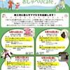 5/21イベント★日産子育ておしゃべりカフェ