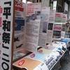 平和祭2012-オスプレイ