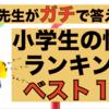【小学生の悩み相談ベスト10に真剣に答えてみた〜10位9位編〜】