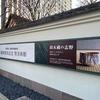 「鈴木藏の志野」展と松尾芭蕉の「不易流行」