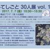 てしごと30人展 vol.11のお知らせ