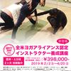 インスタイルのRYT200・豊洲短期集中講座