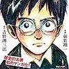 『漫画君たちはどう生きるか』は全学校図書館に置かれるべき現代の名著だ