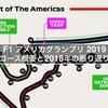 F1 アメリカグランプリ 2019 コース概要と2018年の振り返り
