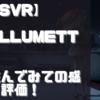 【PSVR】【Allumette】を遊んでみての感想と評価!