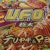【カップ麺】日清焼そばU.F.O.大盛極太 テリヤキ&マヨ食べてみました♪