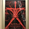 「ブレア・ウイッチ」2D TOHOシネマズ新宿  & 「ローグ・ワン スター・ウォーズ・ストーリー」の先行販売!