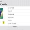 【ウイイレアプリ2019】FPヌドンベレ レベマ能力値!!