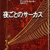 秋に読む海外文学 22冊