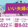 【ピーチのセールがちょっと気になる】いい夫婦の日セールが今日からスタート!羽田・台北が二人で8022円(片道)