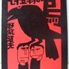 都筑道夫「七十五羽の烏」(角川文庫)