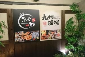 九州酒場 江坂店(大阪府吹田市)