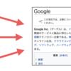 Wikipediaのリンクを解析して同義語を抽出する