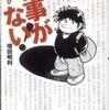 『ハングルの誕生』 野間秀樹 (平凡社新書)