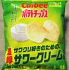 カルビー ポテトチップス サワクリ好きのための、濃厚サワークリーム味