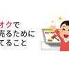 ヤフオクで月10万円を売るためにやった10個の施策を紹介します!(セドリじゃないよ)