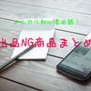 【初心者】フリマアプリ「メルカリ」で出品禁止商品まとめ