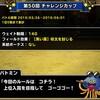 level.1399【ウェイト140・黒い霧】第50回闘技場チャレンジカップ初日