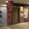 魚魚魚(Gyo Gyo Gyo)ジャカルタ 博多ん居酒屋に行ってきた。人気店になりそうな予感!