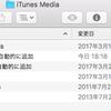 【iTunes 12.0.6.100】「iTunes に自動的に追加」フォルダ が機能しない!