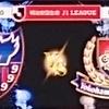第28節 FC東京 VS 横浜F・マリノス