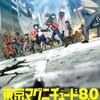 今年観たアニメで一番衝撃だったのは『東京マグニチュード8.0』観てない人は観て!