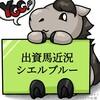 本日第1R出走!YGG出資2歳馬シエルブルー近況(2020/12/10)