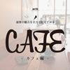 滋賀県おすすめカフェ情報〜インスタ映え編〜