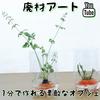 【廃材アート】1分で素敵な春のオブジェ