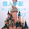 【DLP】ディズニーランドパリ 個人手配のすすめ【海外ディズニー】