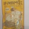 【珈琲に合う韓国のお菓子】ハニーバターアーモンドが美味し過ぎる!