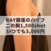 ララク銀座(現:RAY銀座)のハイフが安い!二の腕1,500ショットで3,000円