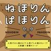 『ねほりんぱほりん』(日本放送協会) #ジャーナリズムアワード 出展作品06