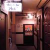 【京都で安飲み編~二日目 ♯04】四条大宮へ移動して「新宿会館」の「Bar M's」で女の子を相手に乾杯!!
