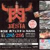 肉フェスタ in NAHA