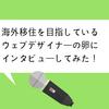 大学中退後、海外移住を目指しているwagashiさんにインタビュー!