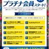 GRメンバーズ【プラチナ会員】申込み受付中!