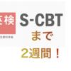 (英検)S-CBTまで2週間! 5月が本番の「従来型」