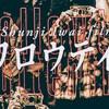 【スワロウテイル】イエンタウン(円都)に住みたい若者がいた平成初期の良質なファンタジー