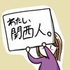 あまり使わない関西弁たち5選