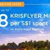 シンガポール航空のマイルを貯める ホテル予約のKaligoでキャンペーン中