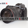 RF24-105mm F4 L IS USMとEF24-105mm F4L IS USMの比較