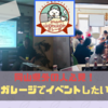 【岡山】もくもくガレージでイベント開催したい人を募集します!