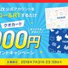 グンゼのオリジナルクオカード1000円分がもらえるキャンペーン情報!