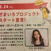 3月24日 イオンモール座間で鈴木亜美さんのトークショーを見てきました!