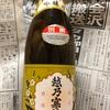 糖質制限、医食同源、あまりにも、悔しくて日本酒をのみ、かいのにぎりをたべた。今朝は、96キロ台かなー